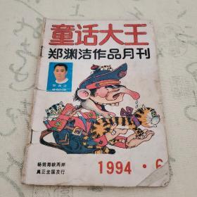 童话大王(1994-6)