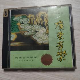 CD:广东音乐精华 不朽名曲19首