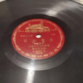 花鼓舞曲,黑胶木唱片