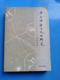 中外神话与文明研究