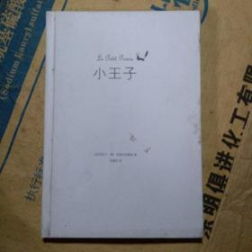 正版实拍:中法英三语对照版:小王子