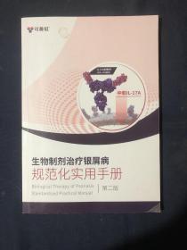 生物制剂治疗银屑病规范化实用手册 第二版