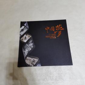 中国梦三个陕西邮政明信片摄影大赛获奖作品集(可裁切成明信片6个和邮资明信片28个)