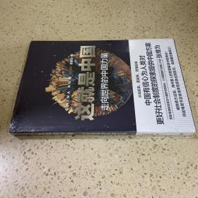 这就是中国:走向世界的中国力量(未开封)