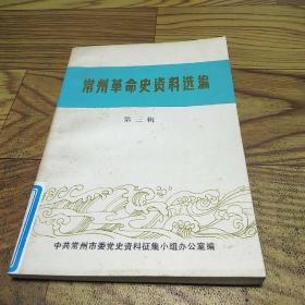 常州革命史资料选编:第三辑