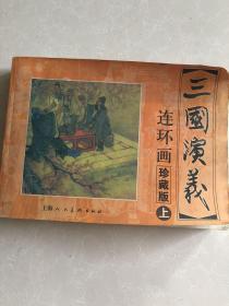 三国演义连环画 珍藏版 上