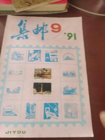 集邮1991. 9