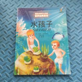 最能打动孩子心灵的  世界经典童话-水孩子