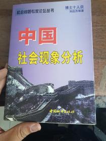 中国社会现象分析——社会问题专家论坛丛书