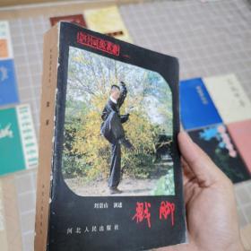 戳脚(河北武术丛书 1983年一版一印)