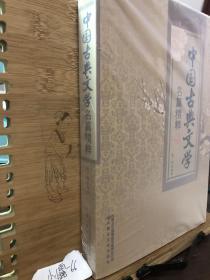 中国古典文学名篇精粹