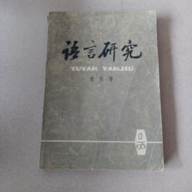语言研究(创刊号)
