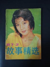 故事精选(1987年第2期)