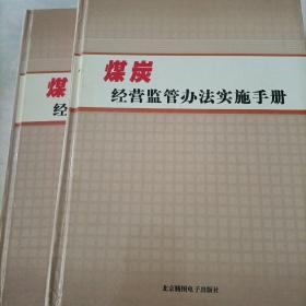 煤炭经营监管办法 实施手册 三 . 四册