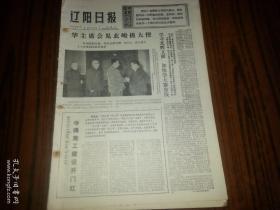 1977年1月25日《辽阳日报》