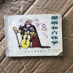 皇帝和六弦琴