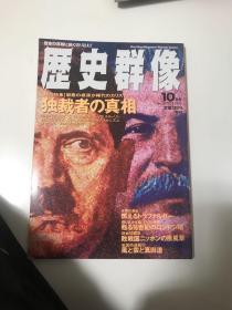 历史群像(1995年10号No21日本原版书)