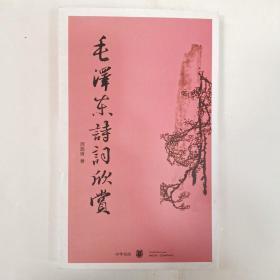 毛泽东诗词欣赏(九品五)