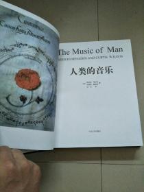 精装本 人类的音乐 插图本 库存书 1版1印 参看图片 护封不好