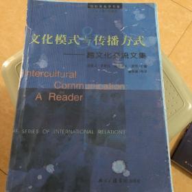 文化模式与传播方式:跨文化交流文集