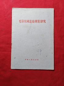 毛泽东同志论调查研究(1961年)