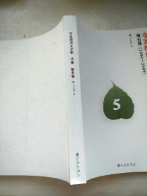 李发模诗文全集.诗集.第五卷,2006~2009