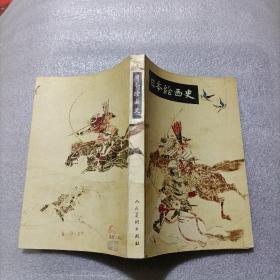 日本绘画史