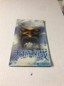 天城之战(有CD)