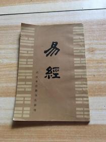 易经(1988年武汉市古籍书店影印)