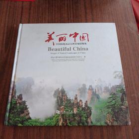 美丽中国:中国陆地表层自然景观影像集