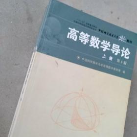 高等数学导论 上下册(第3版)