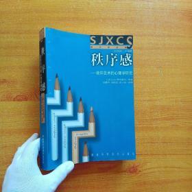 秩序感:装饰艺术的心理学研究【内页干净  书后皮有少量水渍  看图】