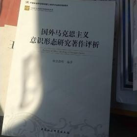 国外马克思主义意识形态研究著作评析