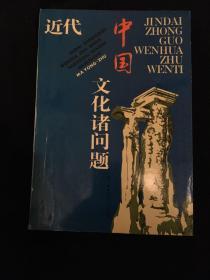 近代中国文化诸问题