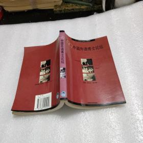 99中国外语博士论坛     【存放24层】