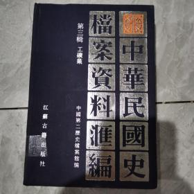 中华民国史档案资料汇编 第三辑 (工矿业)