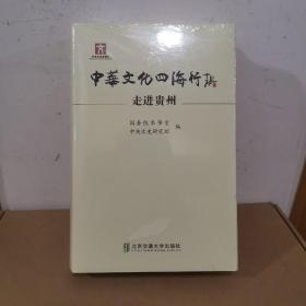 中华文化四海行:走进贵州(精装)