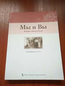 我们和你们:中国和俄罗斯的故事(俄语)