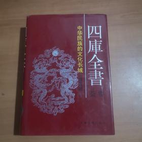 四库全书荟要(5卷本)第五卷