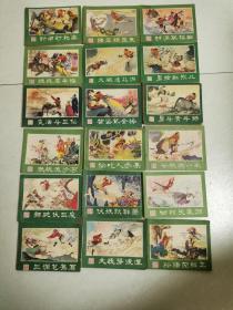 西游记连环画(18本)