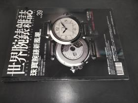 世界腕表杂志 No.39