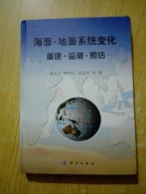 海面·地面系统:重建·监测·预估