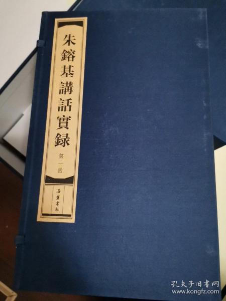 朱镕基讲话实录(线装本·四函共16册)
