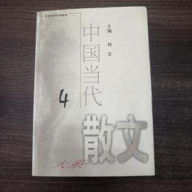 中国当代散文大系 4