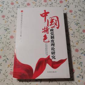 中国特色政党制度理论研究