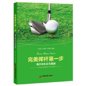 完*挥杆第*步❤ 王林波,朱佳慧,刘志攀 著 中国经济出版社9787513637572✔正版全新图书籍Book❤