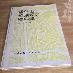 居住区规划设计资料集(精) 无笔迹