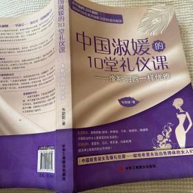 中国淑媛的10堂礼仪课:像靳羽西一样优雅