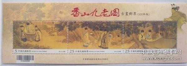特564香山九老图小型张 古画邮票小全张 原胶全品
