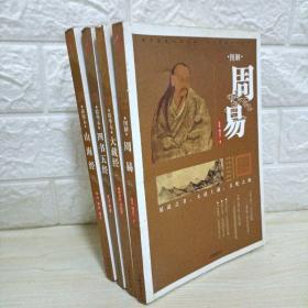 国学宝典 插图本 4册合售